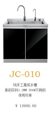 JC-010