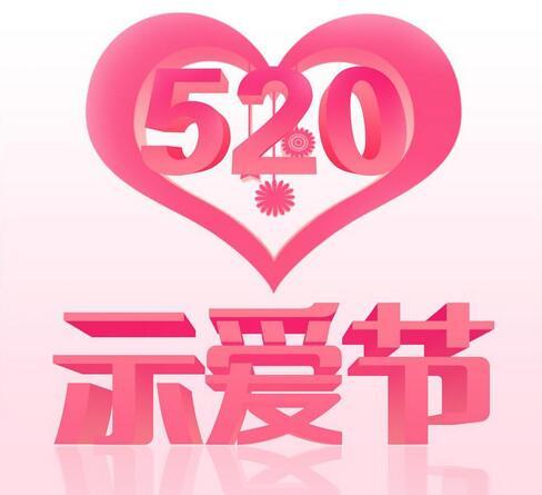 520把最好的爱送给最爱的人